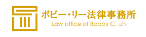 Bobby Lih Law Office